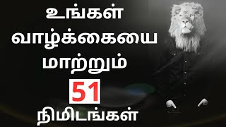 The Strangest Secret Tamil Audio Book | Law of Attraction in Tamil | Motivational Speech New