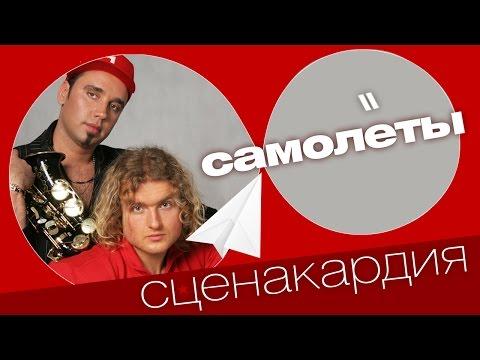 СЦЕНАКАРДИЯ - Самолеты