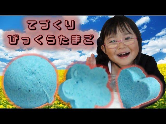 びっくらたまごを作っちゃお!Surprise egg Handmade bus bombs 手作りバスボム【かな3歳】