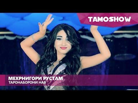Мехрнигори Рустам - Таронаборон (Клипхои Точики 2016)