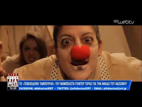 «Το Τενεκεδένιο Ταμπούρλο» στο θέατρο Σημείο | 7/2/2019 | ΕΡΤ