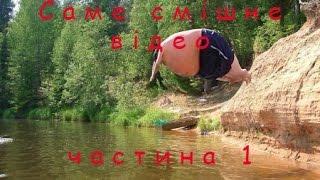 Саме Смішне відео з YouTube 2015 - Найкращі приколи інтернету. ч.1