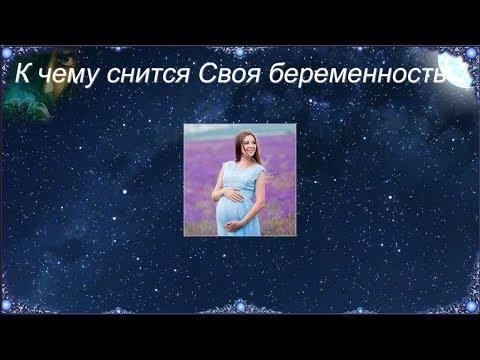 К чему снится Своя беременность (Сонник)