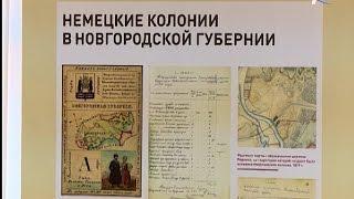 В региональном государственном архиве презентовали выставку «Немецкие колонии в Новгородской губернии»