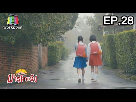 หนูนี่แหละมารุโกะจัง  | EP. 28 | เพื่อนรักตลอดชีวิต