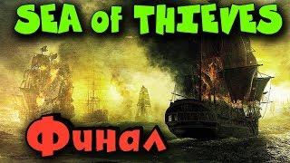 Sea of Thieves - Финальное задание Последняя история Tale Tales