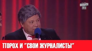 В свое время разорвали зал к чертям! Журналисты и Порошенко - самая опасная и смешная профессия!