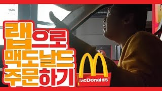 맥도날드 랩으로 주문하기 ㅋㅋㅋㅋㅋㅋㅋ철구(Feat.지혜)