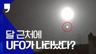 SNS 뜨겁게 달군 UFO 소동 |달 아래에 등장한 수상한 불빛 알고보니?