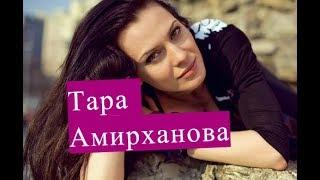 Амирханова Тара ЛИЧНАЯ ЖИЗНЬ сериал Морозова Морозова 2