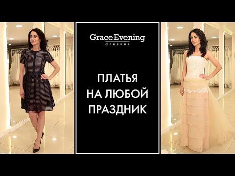 Видеообзор платьев