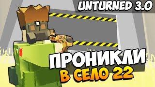 UNTURNED 3.0 - ПРОНИКНОВЕНИЕ В СЕЛО 22! САМОЕ СЕКРЕТНОЕ МЕСТО!