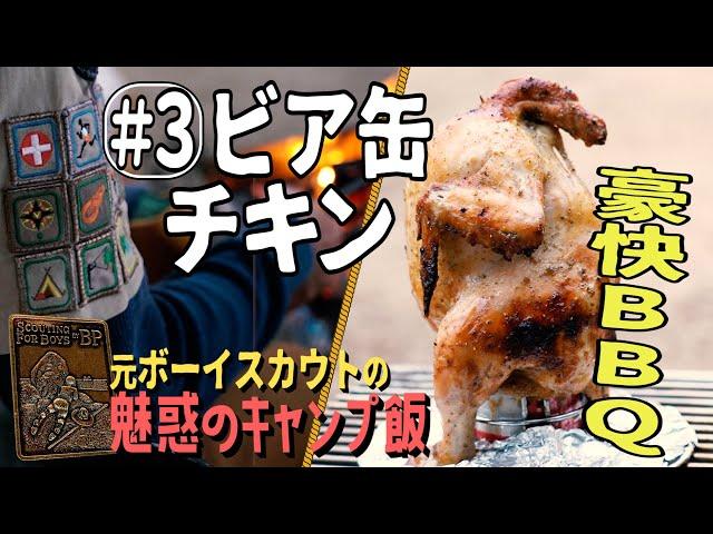 元ボーイスカウトの魅惑のキャンプ飯 #3豪快!ビア缶チキン #キャンプ #ビア缶チキン #BBQ