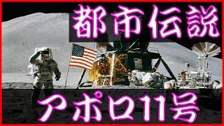 都市伝説アポロ11号の月面着陸は捏造?やりすぎコージーの怖い話