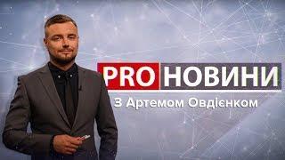 """""""Наступ українців"""", Pro новини, 13 вересня 2018"""