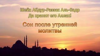 Сон после утренней молитвы - Шейх Абдур-Раззак Аль-Бадр