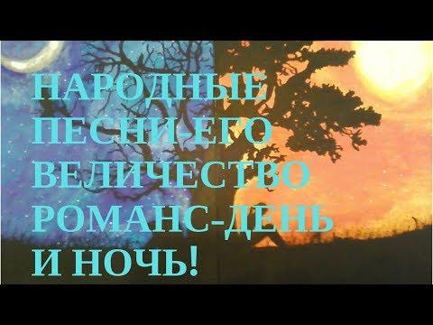 День и ночь роняет сердце ласку...