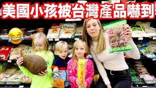【美國小孩對亞洲超市第一次印象😲】台灣產品,皮蛋、章魚、歐買!
