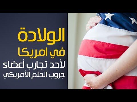 تجربة الولاده في امريكا لأحد اعضاء جروب الحلم الأمريكي
