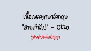 สายเกินไป   Otto เนื้อเพลงไทย   อังกฤษ (Lyric Video By VoBrain)