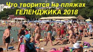 КОЛЛАПС на пляжах Геленджика сезон 2018