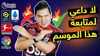 محمد عدنان يقطع بأبطال الدوريات الـ5 الكبرى ويحرق كل شيء لموسم 20/21🔥🔥 | محمد عدنان