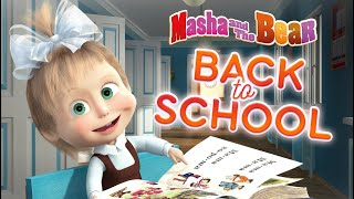 Masha and the Bear 📚🔔 Back to school with Masha! 🔔📚 Best cartoon collection for kids 🎬
