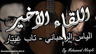 تعلم مقطوعة اللقاء الأخير الياس الرحباني غيتار تاب - Hopeless Love Elias Alrahbani تحميل MP3