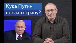 Куда Путин послал страну? | Блог МБХ