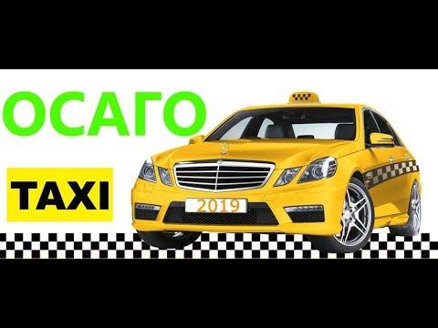 Где купить осаго для такси?