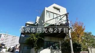 金沢市円光寺賃貸メゾン風4K案内動画byクラスコ石川県