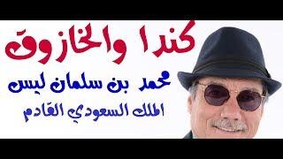 د.أسامة فوزي # 895 - بعد حماقته مع كندا .. محمد بن سلمان لن يكون الملك السعودي القادم