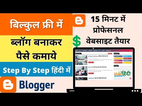 How to Make a Free Blog on Blogger (Blogspot) - Blogging Tutorial for beginners in Hindi 2021
