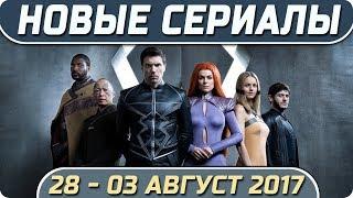 Новые сериалы лета 2017 (28 август – 03 сентябрь) Выход новых сериалов 2017