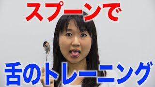 スプーンを使って舌トレーニング!