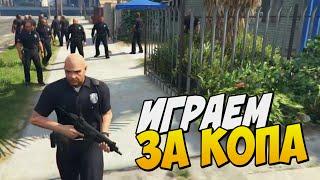 Мод для GTA 5 | ИГРАЕМ ЗА КОПА (Police Mod)