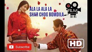 Ala la Ala la  | Shar Chog Bomdila | Bhutanese Movie | Do not Miss