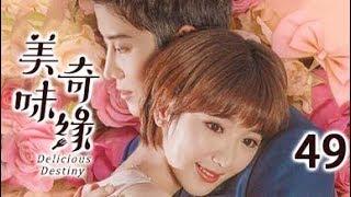 【English Sub】美味奇缘 49丨Delicious Destiny 49(主演:Mike, 毛晓彤)