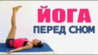 Йога перед сном | Расслабление тела и ума