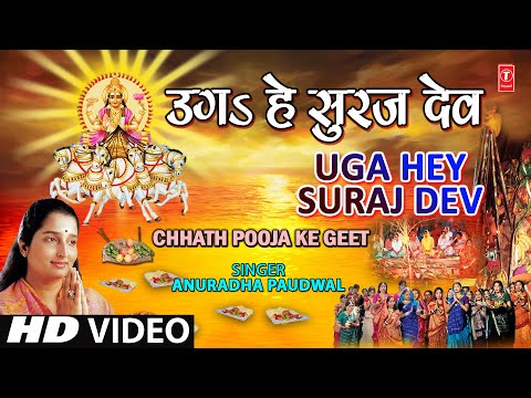 Download Uga Hai Suraj Dev Bhojpuri Chhath Pooja Geet By Anuradha Paudwal [Full Video Song] I Chhath Geet HD Mp4 3GP Video and MP3
