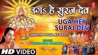 Uga Hai Suraj Dev Bhojpuri Chhath Pooja Geet By Anuradha Paudwal [Mp3 Song] I Chhath Geet