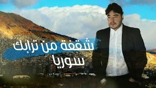 فراس الأيوبي - سوريا بلدنا / Feras Al Ayoubi - Soria Baladna