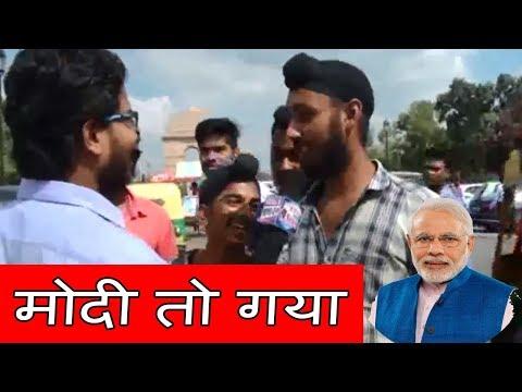 मोदी तो गया   Latest survey   Lok sabha election 2019   News updates   election survey   News 24