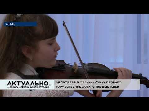 Актуально Великие Луки / 02.10.2020
