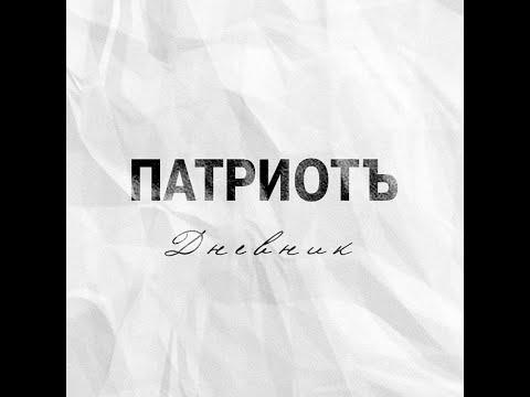 ПатриотЪ, Угол Зрения, M Family - Дневник (альбом 2020)