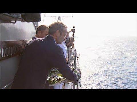 Επιμνημόσυνος δέηση, παρουσία του Πρωθυπουργού, στο σημείο που βυθίστηκε το «Έλλη»