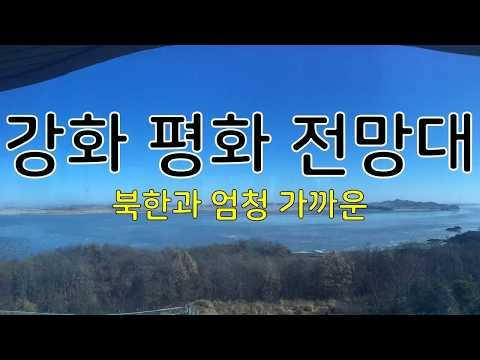 북한과 불과 2.3km...'강화 평화 전망대'