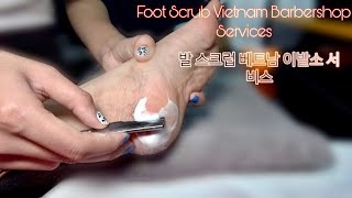 [ ASMR ] 발 스크럽 ASMR 베트남 서비스 Foot Scrub ASMR Vietnam Services.
