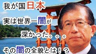 武田邦彦実は世界一闇が深い国日本