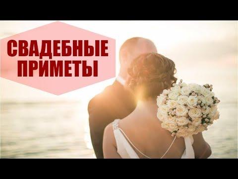 Что нельзя делать перед свадьбой.(Приметы и Свадебные суеверия) , неудача и удача на  свадьбе